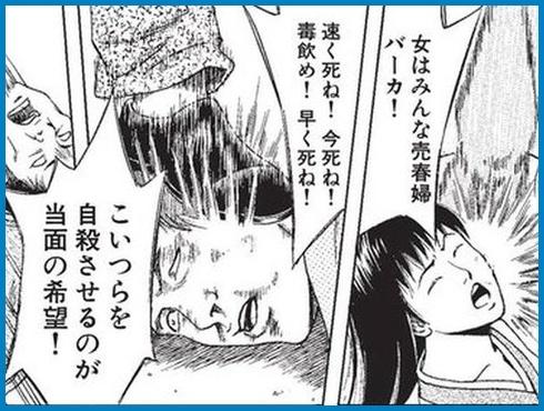 闇のキャンディーズ事件 しばき隊 坂本秀樹